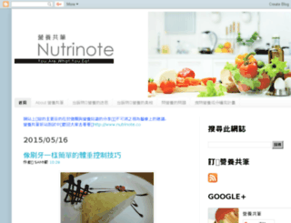 nutrinote.blogspot.tw screenshot