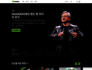 nvidia.co.kr screenshot