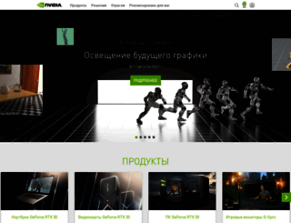 nvidia.ru screenshot