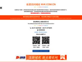 nvk.com.cn screenshot