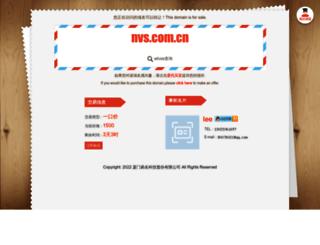nvs.com.cn screenshot