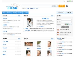 nvyoubaike.com screenshot