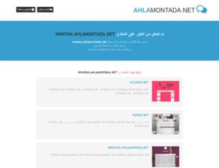 nwatan.ahlamontada.net screenshot