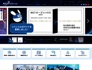 nwgn.nict.go.jp screenshot