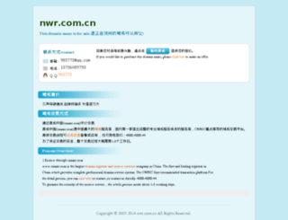 nwr.com.cn screenshot