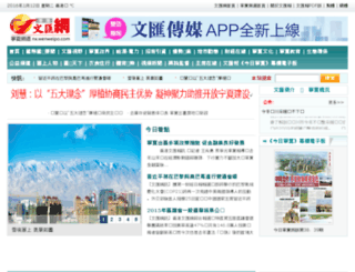 nx.wenweipo.com screenshot