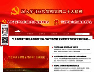 nxjjjc.gov.cn screenshot