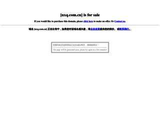 nxq.com.cn screenshot