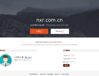 nxr.com.cn screenshot