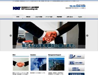 nxt-acc.jp screenshot