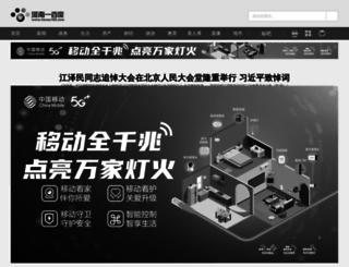 ny.henan100.com screenshot