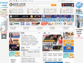 nychinaren.com screenshot