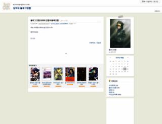nyorong.egloos.com screenshot