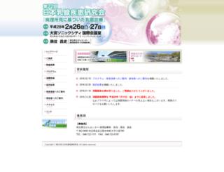 nyusen2016.umin.jp screenshot