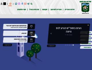 nzc.org.il screenshot