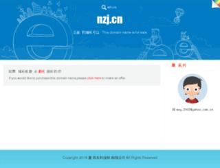 nzj.cn screenshot