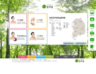 o2clinic.co.kr screenshot