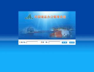 oa.cmst.com.cn screenshot