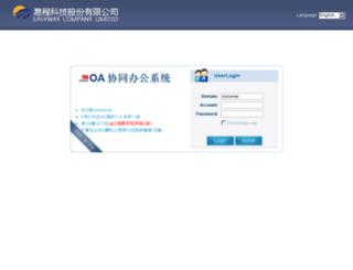 oa.easyway.net.cn screenshot