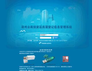 oa.tstzfdc.gov.cn screenshot