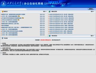 oa.xjtu.edu.cn screenshot