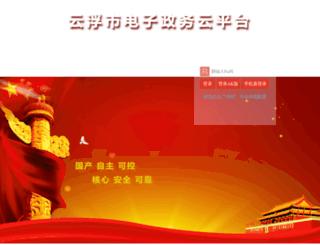 oa.yunfu.gov.cn screenshot