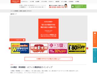 oa110.jp screenshot