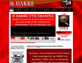 oakke.gr screenshot
