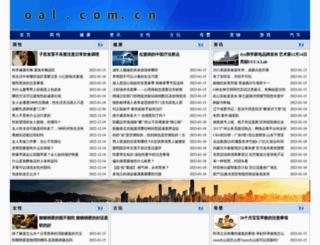 oal.com.cn screenshot