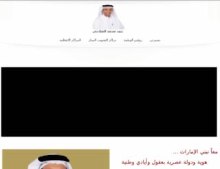 obaidalsalami.com screenshot