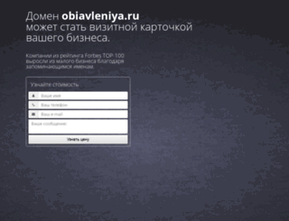 obiavleniya.ru screenshot