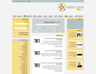 objection.co.il screenshot