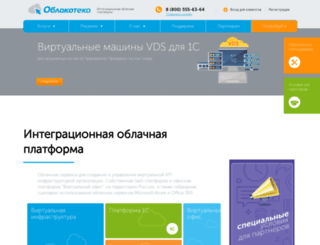 oblakoteka.ru screenshot