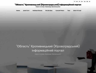 oblast.kr.ua screenshot