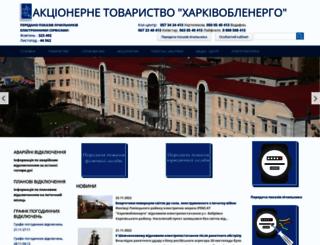 oblenergo.kharkov.ua screenshot