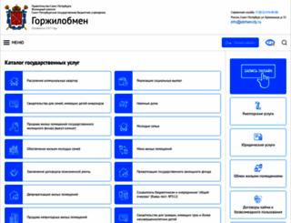 obmencity.ru screenshot