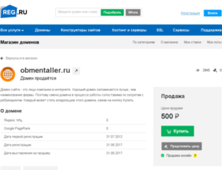 obmentaller.ru screenshot