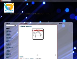 obmine001.blogspot.tw screenshot