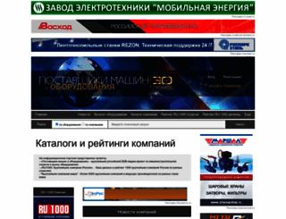 oborudunion.ru screenshot