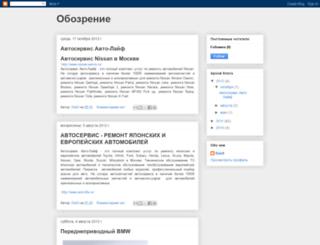 obozrenie-duk5.blogspot.com screenshot