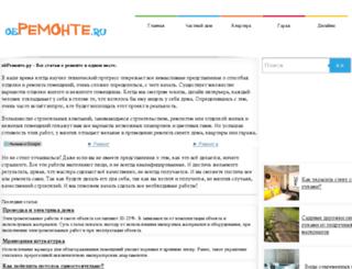 obremonte.ru screenshot