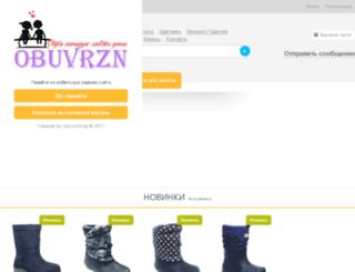 obuvrzn.ru screenshot