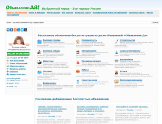 obyavlenie-da.ru screenshot