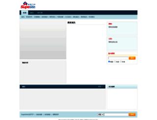 oc.wenweipo.com screenshot