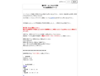 occ.atat.jp screenshot