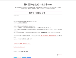 occugaku.com screenshot
