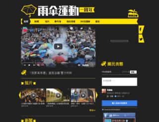 occupycentral.appledaily.com screenshot