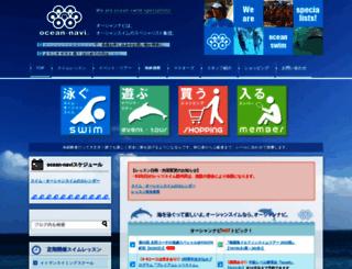 ocean-navi.com screenshot