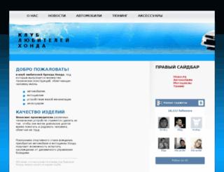 oceanhondas.com screenshot