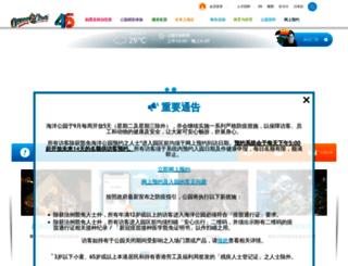 oceanpark.cn screenshot